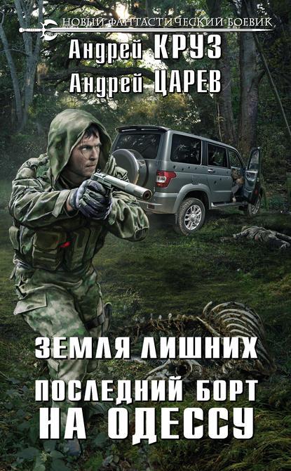 цена на Андрей Круз Земля лишних. Последний борт на Одессу