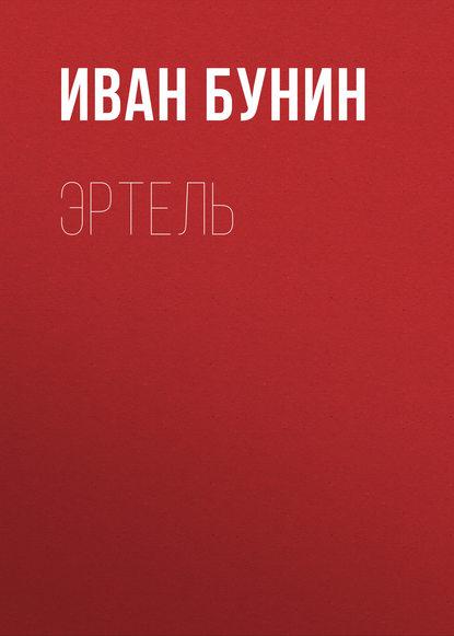 Иван Бунин Эртель иван бунин первая любовь