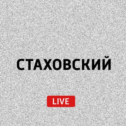 Евгений Стаховский Тотальный диктант евгений соломенко час ч или ультиматум верноподданного динозавра
