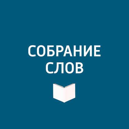 Творческий коллектив программы «Собрание слов» Большое интервью Александра Шумского