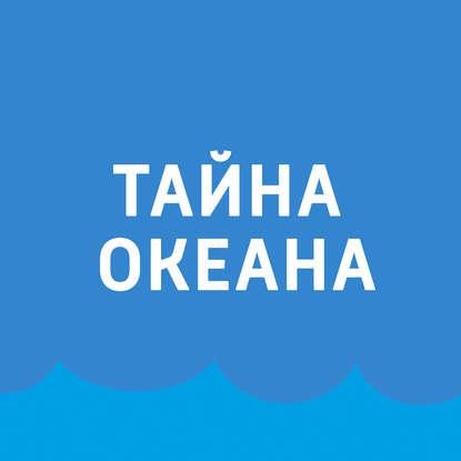 Картаев Павел Черные курильщики