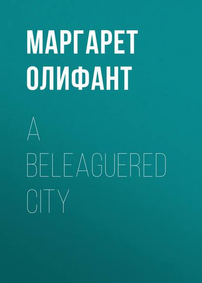 Маргарет Олифант A Beleaguered City