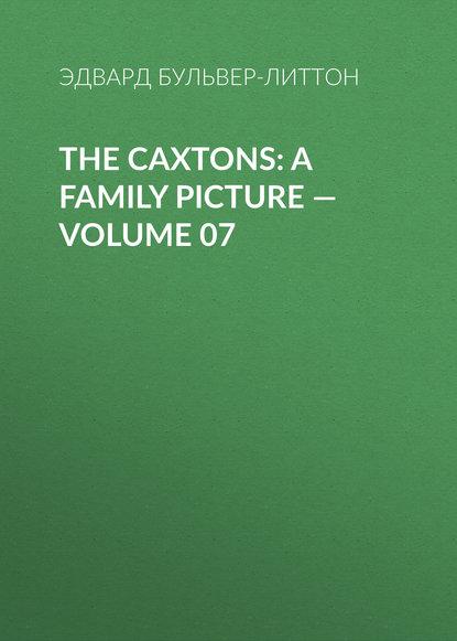 Эдвард Бульвер-Литтон The Caxtons: A Family Picture – Volume 07 эдвард бульвер литтон a strange story volume 07