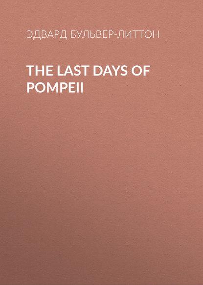 Эдвард Бульвер-Литтон The Last Days of Pompeii sean dixon the last days of the lacuna cabal