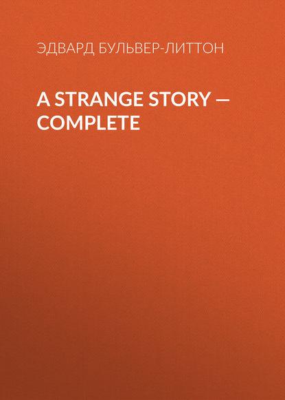 Эдвард Бульвер-Литтон A Strange Story — Complete эдвард бульвер литтон a strange story volume 07