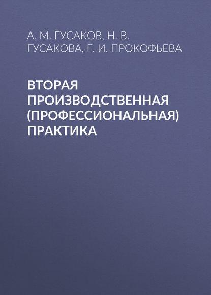 А. М. Гусаков Вторая производственная (профессиональная) практика