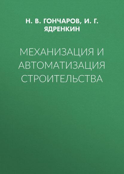 Н. В. Гончаров Механизация и автоматизация строительства