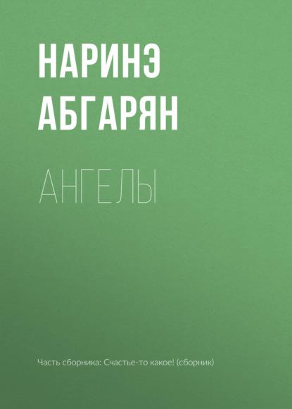 Наринэ Абгарян Ангелы абгарян наринэ юриковна счастье муры