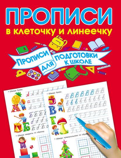 Фото - В. Г. Дмитриева Прописи для подготовки к школе в г дмитриева 1000 заданий для подготовки к школе