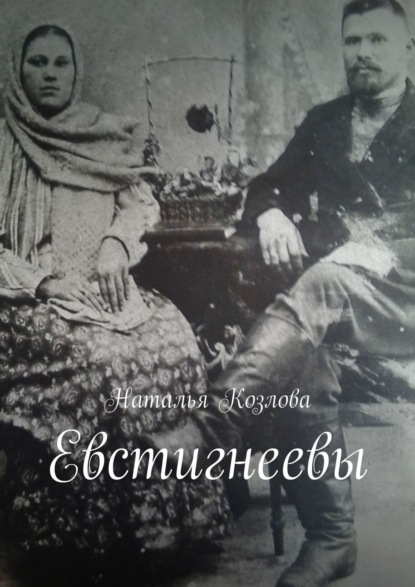 Фото - Наталья Федоровна Козлова Евстигнеевы наталья федоровна козлова сведения по