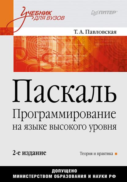 Паскаль. Программирование на языке высокого уровня. Учебник