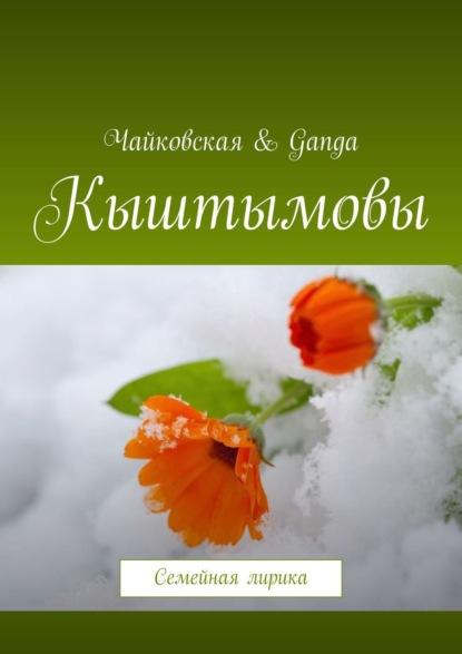Чайковская&Ganga Кыштымовы. Семейная лирика ganga