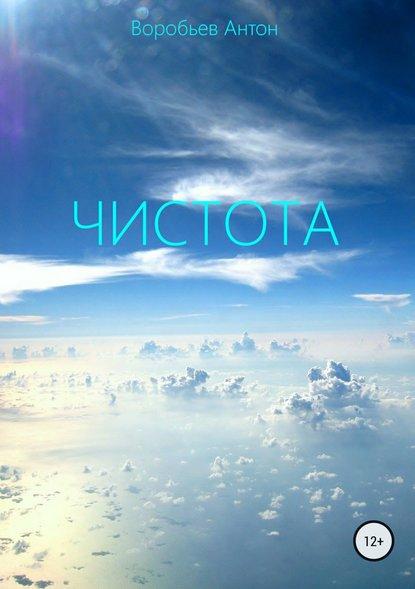 Антон Алексеевич Воробьев Чистота антон алексеевич воробьев солдатики