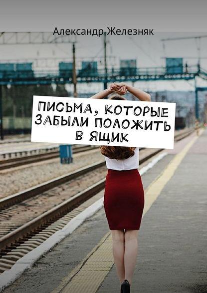 Фото - Александр Железняк Письма, которые забыли положить вящик александр павлов это нея