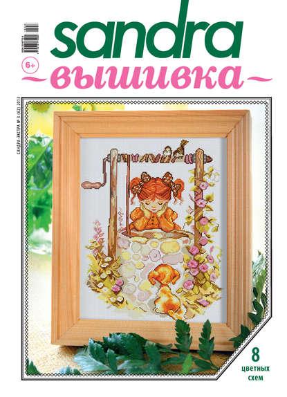 Фото - Группа авторов Sandra Вышивка №03/2013 группа авторов sandra вышивка 03 2011
