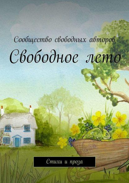 Фото - Тамара Анатольевна Сальникова Свободноелето. Стихи и проза тамара сальникова авторская весна стихи и проза