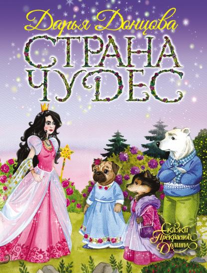 Дарья Донцова — Страна Чудес