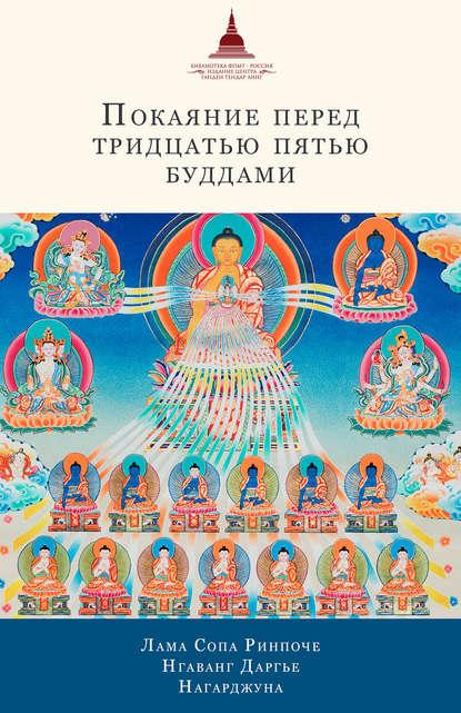 лама Сопа Ринпоче Покаяние перед Тридцатью пятью буддами (сборник) лама сопа ринпоче сердце пути как видеть в гуру будду