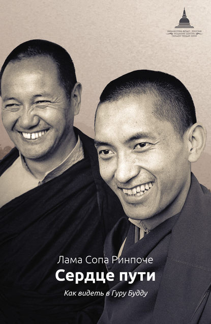 лама Сопа Ринпоче Сердце пути. Как видеть в Гуру Будду лама сопа ринпоче сердце пути как видеть в гуру будду