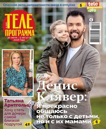 Редакция журнала Телепрограмма Телепрограмма 30-2018 редакция журнала телепрограмма телепрограмма 28 2018