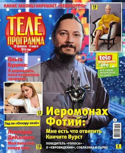 Фото - Редакция журнала Телепрограмма Телепрограмма 08-2016 редакция журнала телепрограмма телепрограмма 22 2016