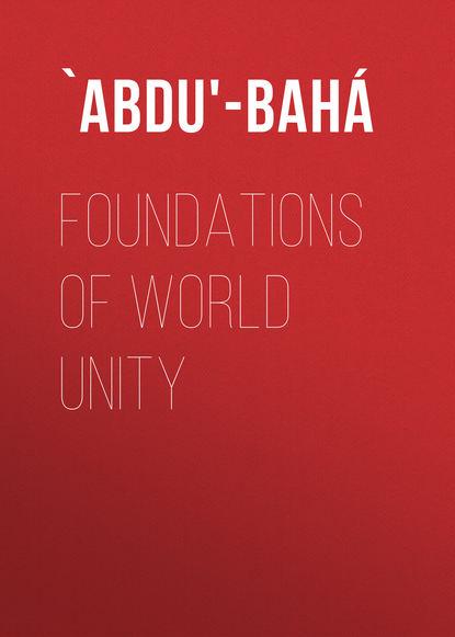 `Abdu'-Bahá Foundations of World Unity в перчаткина foundations of economics