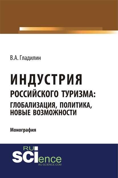 Индустрия российского туризма: глобализация, политика, новые возможности аудиокнига