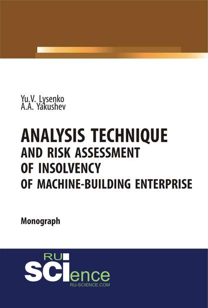 Ю. В. Лысенко Analysis technique and risk assessment of insolvency of machine-building enterprise principles of engineering economic analysis