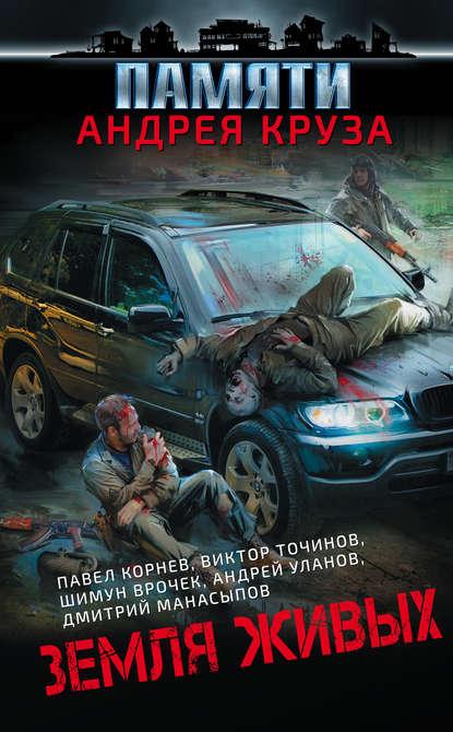 Земля живых (сборник) Роман Глушков