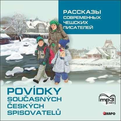 Группа авторов Рассказы современных чешских писателей недорого