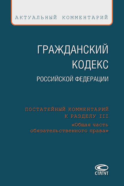 Гражданский кодекс Российской Федерации. Постатейный комментарий