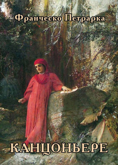 Франческо Петрарка Канцоньере петрарка франческо стихотворения триумфы поэма