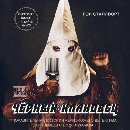 Сталлворт Рон Черный клановец. Поразительная история чернокожего детектива, вступившего в Ку-клукс-клан (кинообложка) обложка