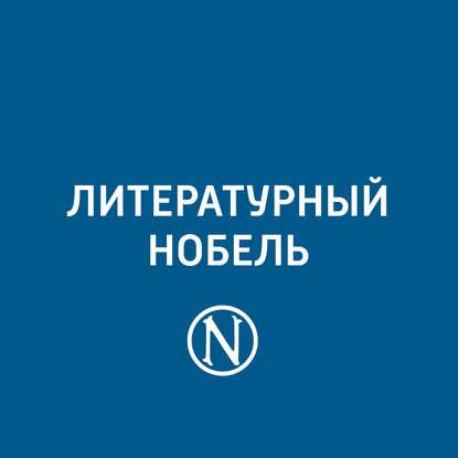 Фото - Евгений Стаховский Сигрид Унсет евгений стаховский сигрид унсет