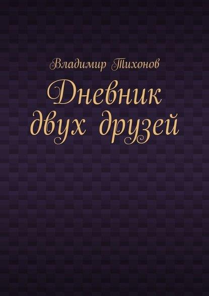 Тихонов Владимир Дневник двух друзей