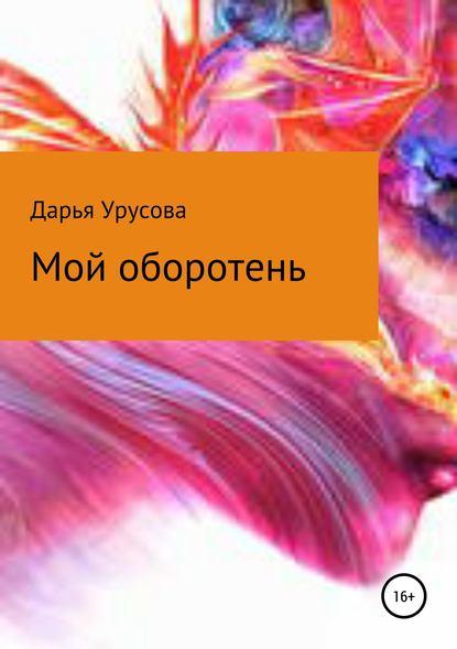 Дарья Сергеевна Урусова Мой оборотень любовь удалая где наша непропадала