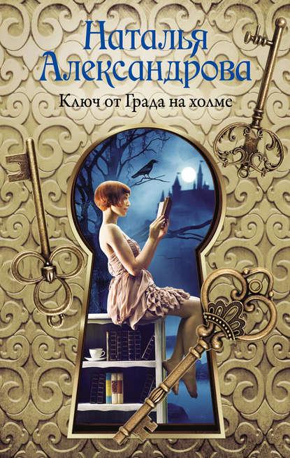Наталья Александрова — Ключ от Града на холме