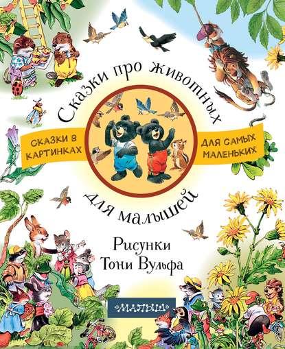 Сборник Сказки про животных для малышей сказки про животных для малышей