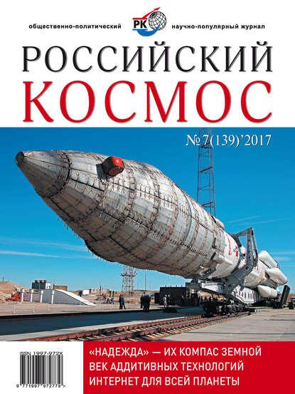 Российский космос № 07 / 2017