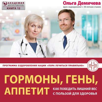 Демичева Ольга Юрьевна Гормоны, гены, аппетит. Как победить лишний вес с пользой для здоровья обложка