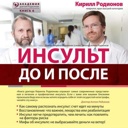 Фото - Кирилл Родионов Инсульт: до и после родионов а как прожить без инфаркта и инсульта