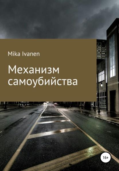 Mika Ivanen Механизм самоубийства