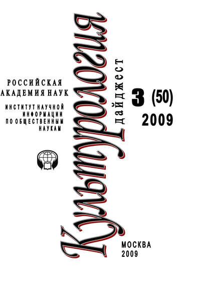 Ирина Галинская Культурология: Дайджест №3 / 2009 ирина галинская культурология дайджест 1 2013