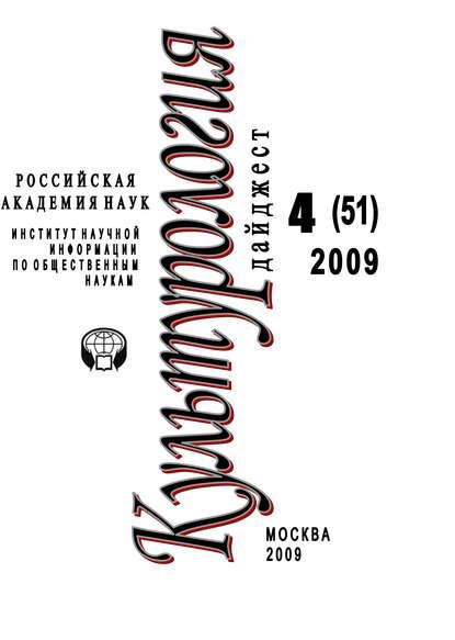 Ирина Галинская Культурология: Дайджест №4 / 2009 отсутствует журнал аномалия 4 2009