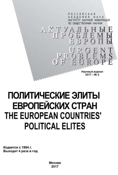 Коллектив авторов Актуальные проблемы Европы №2 / 2017 коллектив авторов идейные процессы в иране
