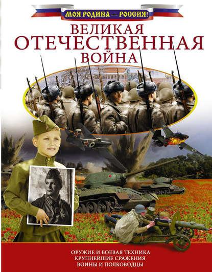 В. В. Ликсо Великая Отечественная война недорого