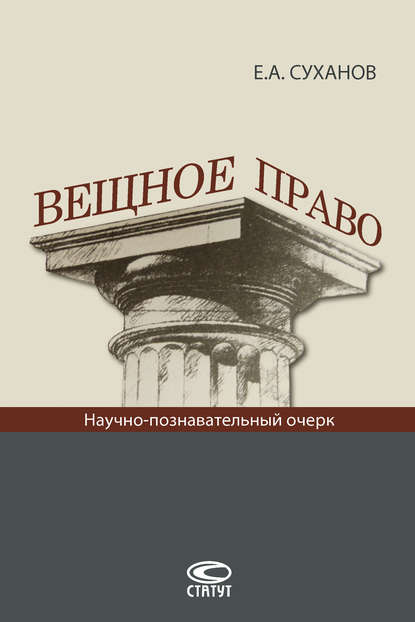 Е. А. Суханов Вещное право коллектив авторов проблемы вещного права в союзном государстве беларуси и россии