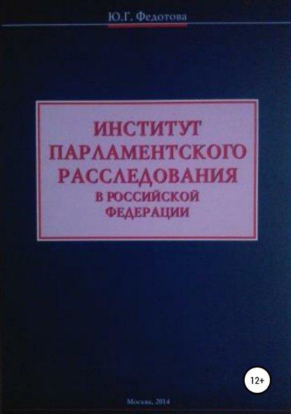 цена на Юлия Григорьевна Федотова Институт парламентского расследования в Российской Федерации