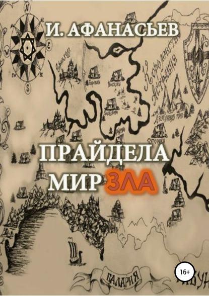 Игорь Владимирович Афанасьев Прайдела. Мир зла
