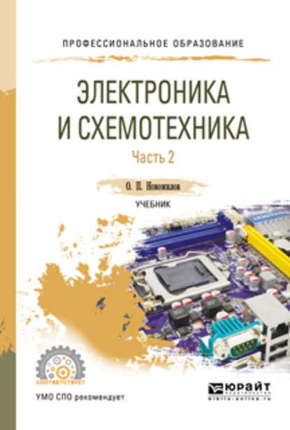 Олег Петрович Новожилов Электроника и схемотехника в 2 ч. Часть 2. Учебник для СПО